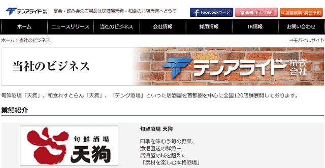 テンアライド-TOP