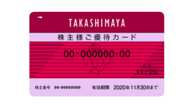 高島屋「株主様ご優待カード」