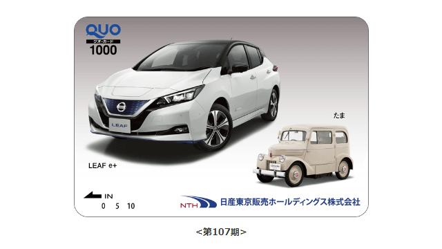 日産東京販売HDの株主優待「QUOカード」