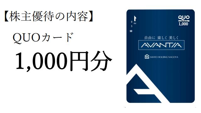 サンヨーハウジング名古屋の株主優待「QUOカード」