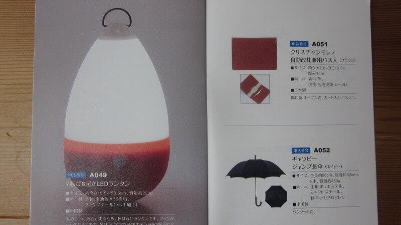 「9728日本管財」優待品の例