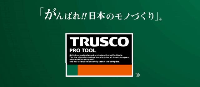 トラスコ中山-ロゴ