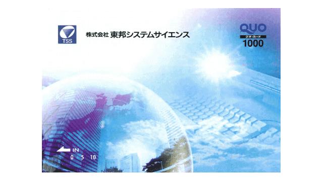 東邦システムサイエンスの株主優待「QUOカード」