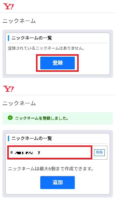 ニックネームの登録