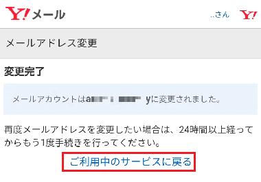 Yahoo!メールアドレス変更完了