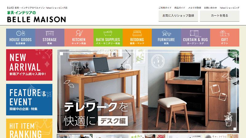 ベルメゾン インテリア Yahoo!店