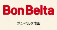 ボンベルタ成田