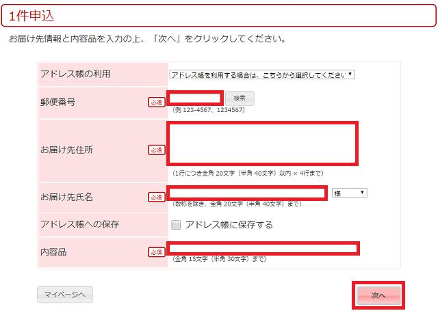 クリックポスト-1件申込み画面