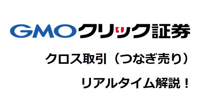 「GMOクリック証券」クロス取引(つなぎ売り)リアルタイム解説!