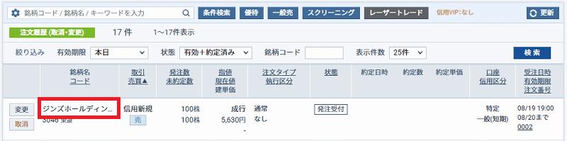 一般信用売り注文が通った「注文履歴」画面