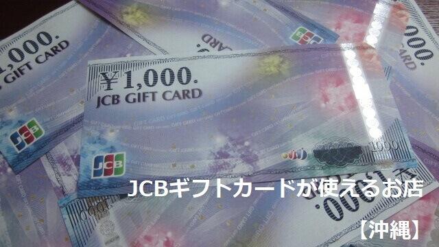 JCBギフトカードが使えるお店【沖縄】