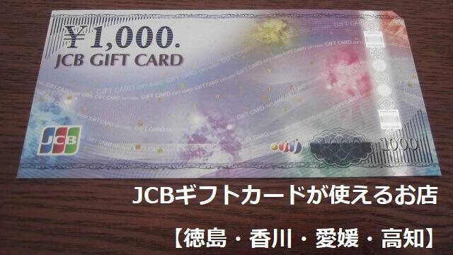 JCBギフトカードが使えるお店【徳島・香川・愛媛・高知】