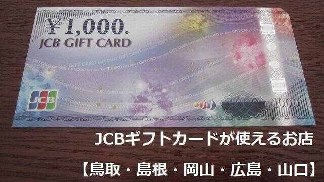 JCBギフトカードが使えるお店【鳥取・島根・岡山・広島・山口】