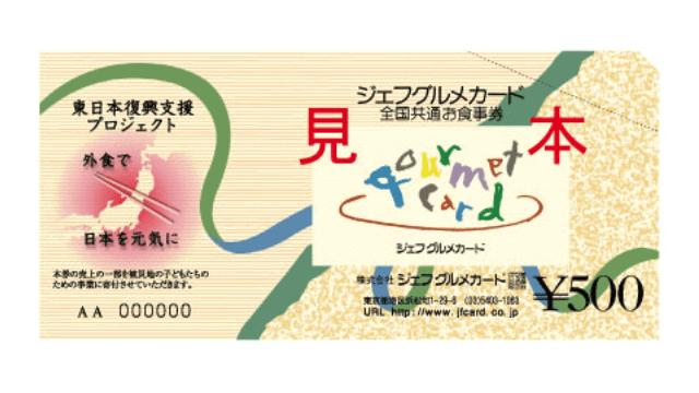 東日本復興支援ジェフグルメカード