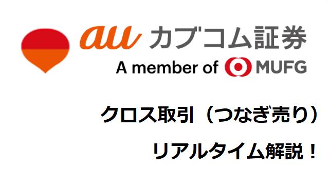 「auカブコム証券」クロス取引(つなぎ売り)リアルタイム解説!