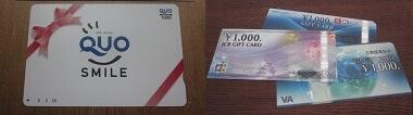 優待品の「QUOカード」「ギフトカード」