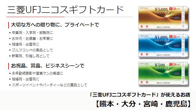 三菱UFJニコスギフトカードが使えるお店【熊本・大分・宮崎・鹿児島】