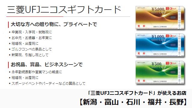 三菱UFJニコスギフトカードが使えるお店【新潟・富山・石川・福井・長野】