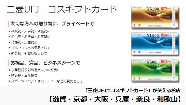 三菱UFJニコスギフトカードが使えるお店【滋賀・京都・大阪・兵庫・奈良・和歌山】