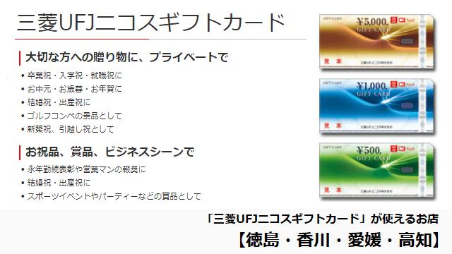 三菱UFJニコスギフトカードが使えるお店【徳島・香川・愛媛・高知】