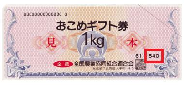 昭和61年発行の「おこめギフト券」