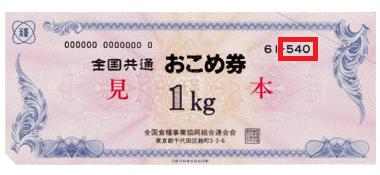 昭和61年発行の「おこめ券」