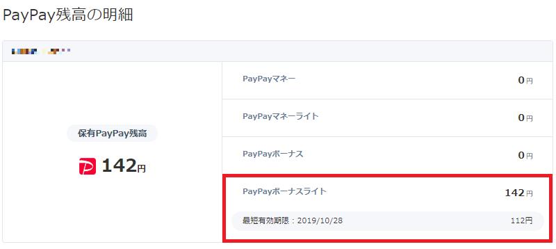 PayPay残高の明細