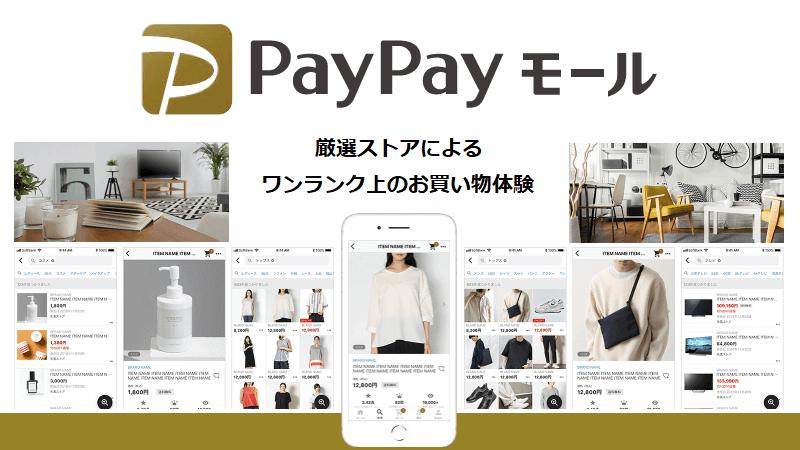 【PayPayモール】のイメージ画像