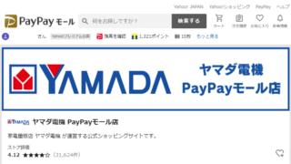 ヤマダ電機 PayPayモール店