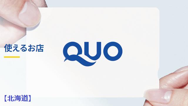 QUOカードが使えるお店【北海道】