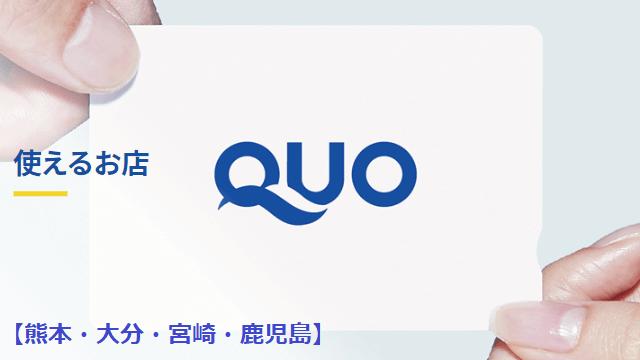 QUOカードが使えるお店【熊本・大分・宮崎・鹿児島】