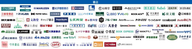 QUOカードが使えるお店「書店」