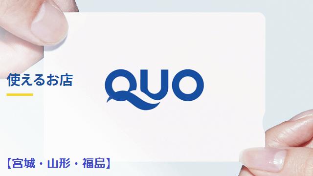 QUOカードが使えるお店【宮城・山形・福島】