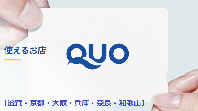 QUOカードが使えるお店【滋賀・京都・大阪・兵庫・奈良・和歌山】