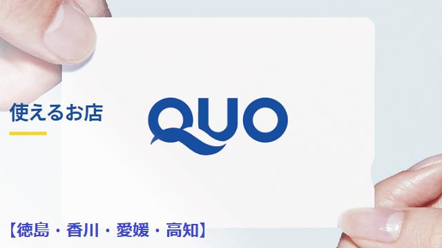 QUOカードが使えるお店【徳島・香川・愛媛・高知】