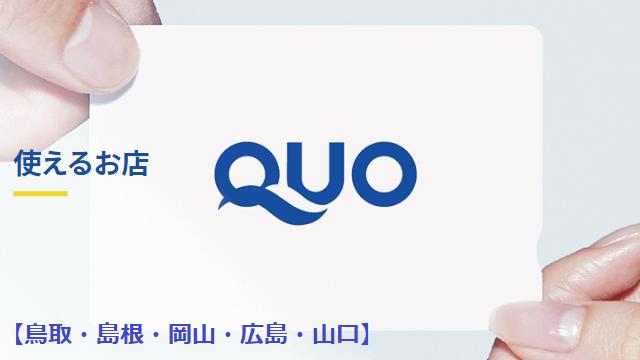 QUOカードが使えるお店【鳥取・島根・岡山・広島・山口】