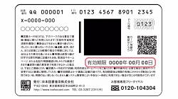図書カードNEXT-裏面の有効期限