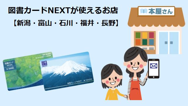 図書カードNEXTが使えるお店【新潟・富山・石川・福井・長野】