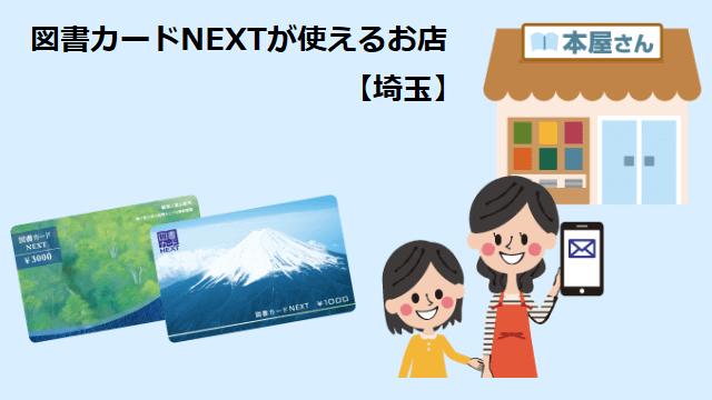 図書カードNEXTが使えるお店【埼玉】