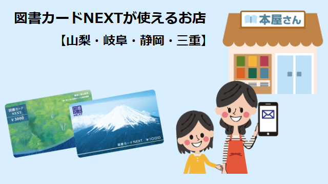 図書カードNEXTが使えるお店【山梨・岐阜・静岡・三重】