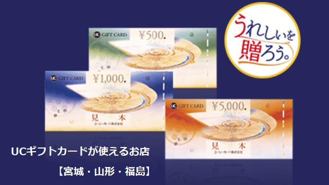 UCギフトカードが使えるお店【宮城・山形・福島】