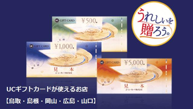 UCギフトカードが使えるお店【鳥取・島根・岡山・広島・山口】