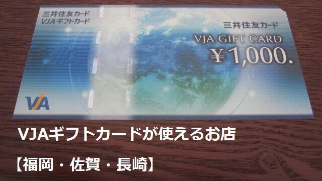 VJAギフトカードが使えるお店【福岡・佐賀・長崎】