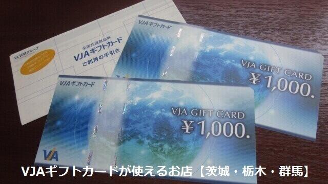VJAギフトカードが使えるお店【茨城・栃木・群馬】