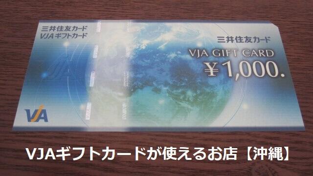 VJAギフトカードが使えるお店【沖縄】