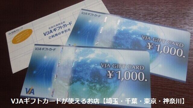 VJAギフトカードが使えるお店【埼玉・千葉・東京・神奈川】