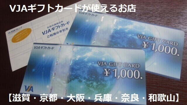 VJAギフトカードが使えるお店【滋賀・京都・大阪・兵庫・奈良・和歌山】