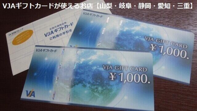 VJAギフトカードが使えるお店【山梨・岐阜・静岡・愛知・三重】