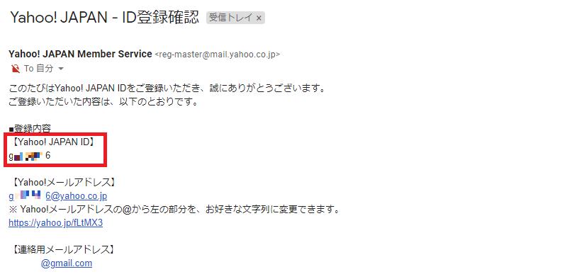 Yahoo! JAPAN - ID登録確認