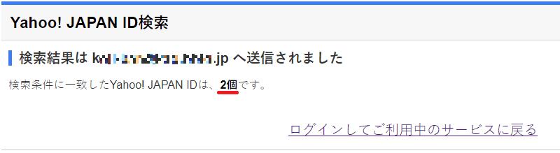 「ID検索結果」画面